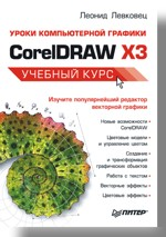 Книга Уроки компьютерной графики. CorelDRAW X3. Левковец
