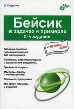 Книга Бейсик в задачах и примерах. 2-е изд. Сафронов