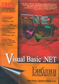 Книга Библия пользователя Visual Basic. NET. Ивьен. Вильямс. 2002