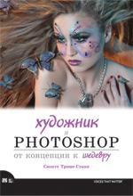 Книга Художник и Photoshop: от концепции к шедевру. Сюзетт Троше-Стапп
