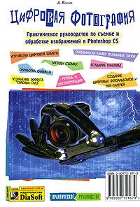 Книга Цифровая фотография. Практическое рукводство по съемке и обработке изображений в Photoshop CS. Кишик