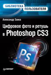 Книга Цифровое фото и ретушь в Photoshop CS3. Заика