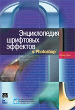 Книга Энциклопедия шрифтовых эффектов в Photoshop. Роджер Принг. 2004