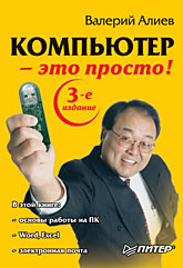 Книга Компьютер — это просто. 3-е изд. Алиев
