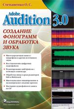 Книга Adobe Audition 3. Создание фонограмм и обработка звука. Степаненко