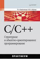 Книга C/C++. Структурное и объектно-ориентированное программирование. Практикум Программирование на языке высокого уровня.Павловская