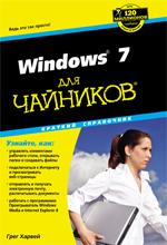 Книга Windows 7 для чайников. Краткий справочник. Харвей