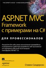 Книга ASP.NET MVC Framework с примерами на C# для профессионалов. Сандерсон