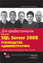 Книга Microsoft SQL Server 2008: руководство администратора для профессионалов. Найт
