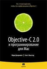 Книга Objective-C 2.0 и программирование для Mac. Далримпл