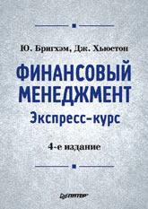 Книга Финансовый менеджмент. Экспресс-курс. 4-е изд.Бригхэм