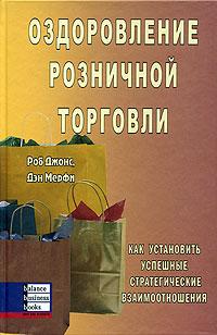Купить Книга Оздоровление розничной торговли. Джонс