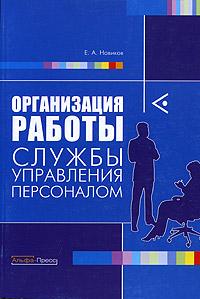 Купить Книга Организация работы службы управления персоналом. Новиков