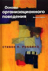 Книга Основы организационного поведения. 8-е изд. Стивен