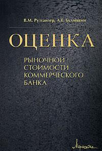 Книга Оценка рыночной стоимости коммерческого банка. Рутгайзер