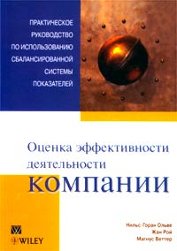 Книга Оценка эффективности деятельности компании. Практическое руководство по использованию сбалансированн. Ольве. 2003
