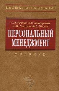 Книга Персональный менеджмент. 3-е изд. Резник