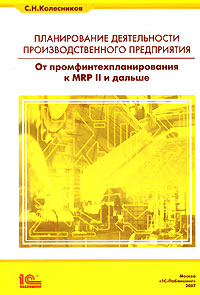 Книга Планирование деятельности производственного предприятия. От промфинтехпланирования к МRP II и дальше. Колесников