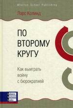 Книга По второму кругу. Ларс Колинд