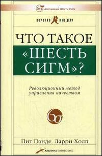 Книга Что такое