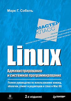 Linux. Администрирование и системное программирование. 2-е изд. Собель