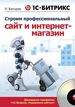 1С-Битрикс: строим профессиональный сайт и интернет-магазин (+CD). Басыров