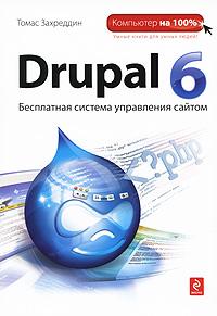 Книга Drupal 6. Захреддин
