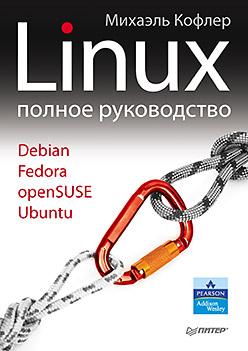 Linux. Полное руководство. Кофлер