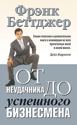 От неудачника до успешного бизнесмена .2-е изд. Беттджер