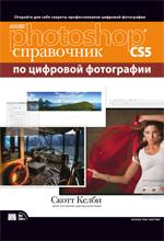 Adobe Photoshop CS5: справочник по цифровой фотографии. Скотт Келби