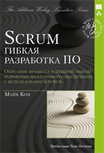 Scrum: гибкая разработка ПО. Майк Кон