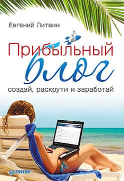 Прибыльный блог: создай, раскрути и заработай. Литвин