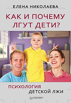 Как и почему лгут дети? Психология детской лжи. Николаева