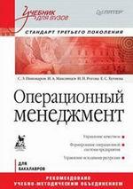 Книга Операционный менеджмент: Учебник для вузов. Стандарт третьего поколения.Пивоваров