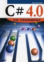 C# 4.0 на примерах. Ватсон
