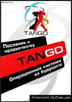 Купить Танго. Операционная система из будущего. Дубовцев