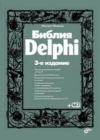 Купить Библия Delphi. (+ CD) Изд.3 . Фленов