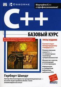 Книга C++: базовый курс. Изд.3. Шилдт