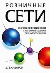 Книга Розничные сети. Секреты эффективности и типичные ошибки при работе с ними. Сидоров