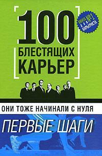 Купить Книга Они тоже начинали с нуля. 100 блестящих карьер: первые шаги. Хан