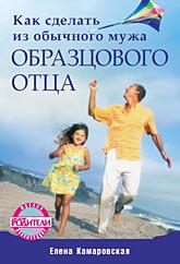 Книга Как сделать из обычного мужа образцового отца. Камаровская