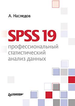 Книга SPSS 19: профессиональный статистический анализ данных. Наследов