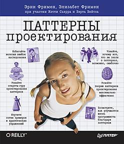 Книга Паттерны проектирования. Бейтс