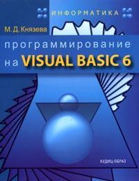Книга Программирование на Visual Basic 6: Учебное пособие. Князева