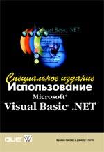 Книга Использование Visual Basic 6. Специальное издание. Сайлер Брайан