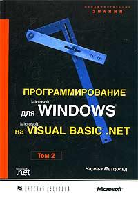 Книга Программирование для MS Windows на MS Visual Basic.NET. т.2. Петцольд