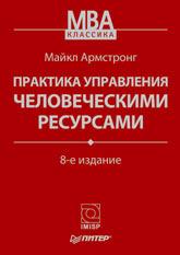 Книга Практика управления человеческими ресурсами. 8-е изд. Армстронг. Питер