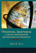 Книга Опционы, фьючерсы и другие производные финансовые инструменты, 6-е изд. Халл