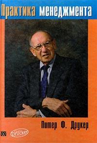 Книга Практика менеджмента. Друкер. Вильямс. 2003