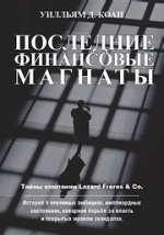 Книга Последние финансовые магнаты. Уильям Д. Коэн